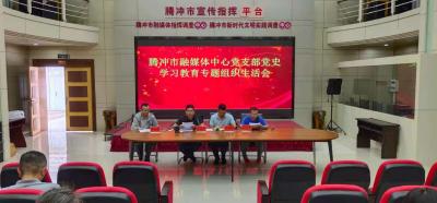 腾冲市融媒体中心:党建引领聚合力  重塑媒体影响力