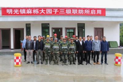 明光镇两个三级联防所启用