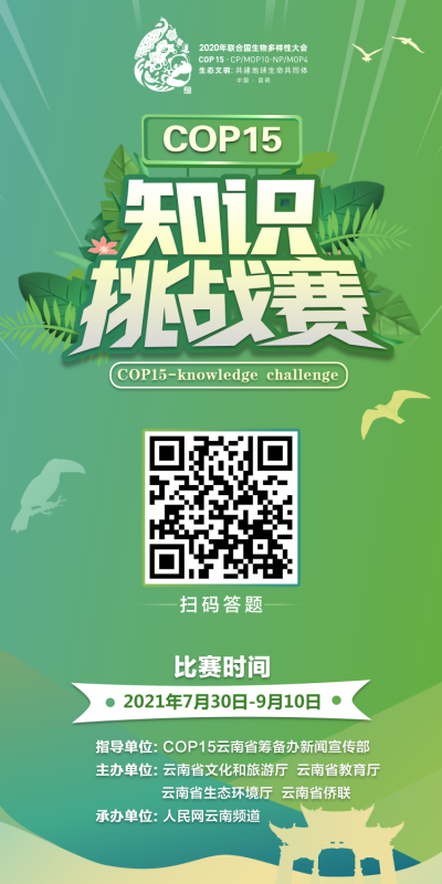 """生物多样性知多少 知识挑战赛等你来   """"我为COP15打call""""——生物多样性知识挑战赛7月30日8时正式上线"""