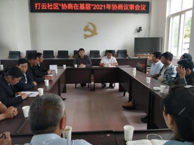 打云社区:基层协商为环境治理和乡村振兴出谋划策
