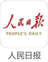 """人民日报:云南省腾冲市和顺镇水碓社区—— 让党的创新理论""""飞入寻常百姓家"""""""