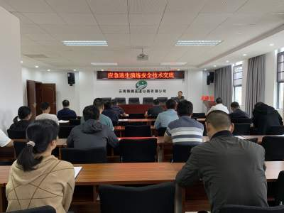 云南交投腾冲片区指挥部开展地震应急疏散逃生演练活动