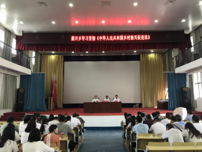蒲川乡学习贯彻《中华人民共和国乡村振兴促进法》
