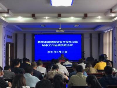 腾冲市召开创建国家安全发展示范城市工作协调推进会