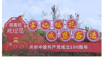 """云报客户端:腾冲追寻幸福足迹 推动党史学习教育""""走新""""更""""走心"""""""