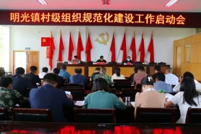 建强党组织为民办实事 ——明光镇村级组织规范化建设取得良好成效