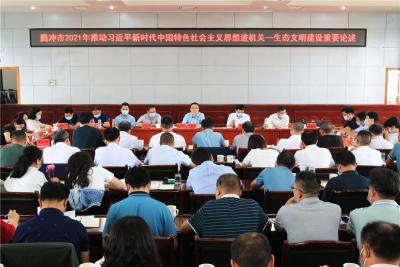 市委理论学习中心组举行2021年第七次集中学习