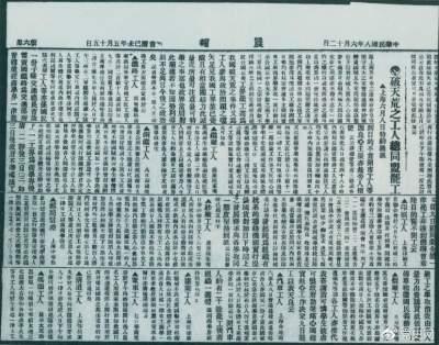 【党史百年·天天读】7月10日