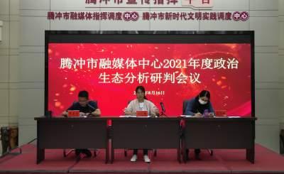 腾冲市融媒体中心召开政治生态分析研判工作汇报测评会