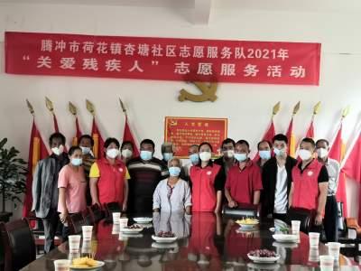 荷花镇杏塘社区开展关爱残疾人志愿服务活动