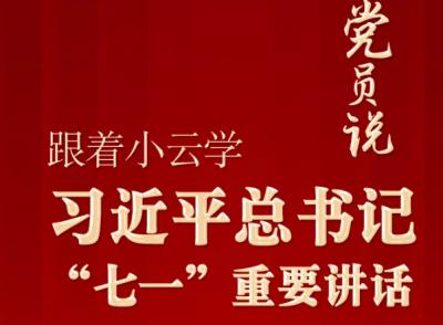 """【聚焦】跟着小云学习习近平总书记""""七一""""重要讲话•党员说"""