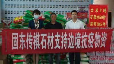 固东镇爱心人士及企业向猴桥镇捐赠抗疫物资