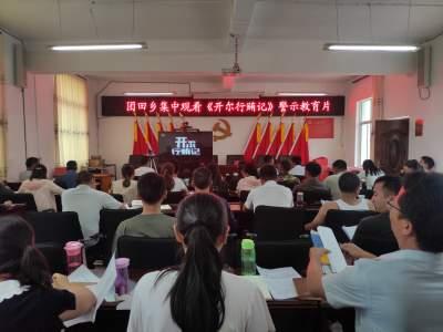 团田乡组织观看警示教育片《开尔行贿记》