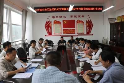 腾冲市司法局机关党支部召开专题组织生活会
