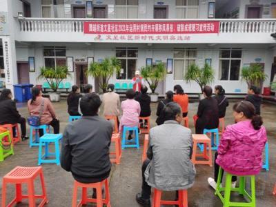 文星社区运用村规民约倡导移风易俗