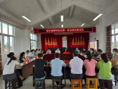 固东镇顺利社区:协商在基层,共建美丽河流