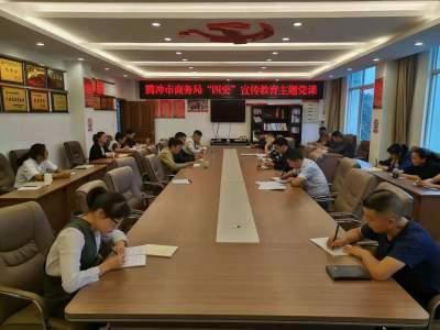 """腾冲市商务局:多措并举抓实""""四史""""宣传教育"""