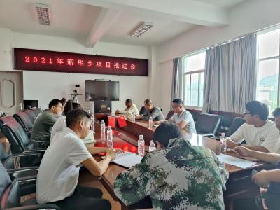 新华乡召开2021年项目建设推进会