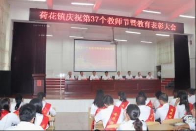 荷花镇召开庆祝第37个教师节暨教育表彰大会