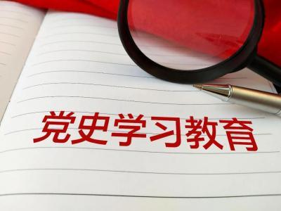 """【学党史】以学为先、以学为基、以学为要!全省党史学习教育在""""学习""""上下功夫"""
