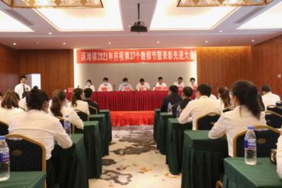 滇滩镇召开庆祝第37个教师节暨表彰先进大会