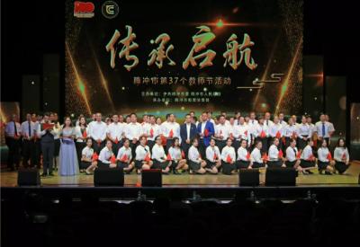 """""""传承·启航""""——腾冲市举行第37个教师节活动,多名优秀教师获表彰!"""