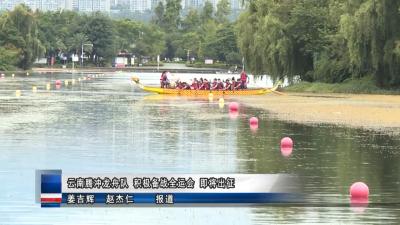 云南腾冲龙舟队 积极备战全运会 即将出征