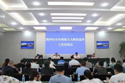 腾冲市召开市乡两级人大换届选举工作培训会