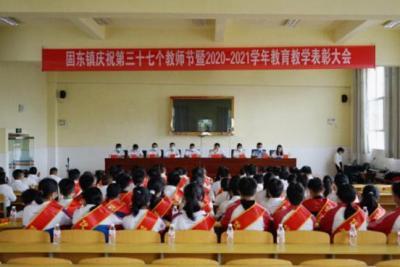 固东镇召开教育教学表彰大会