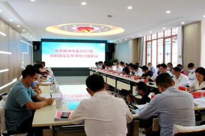 中共腾冲市委党的建设工作领导小组召开会议