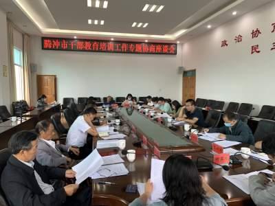 腾冲市政协组织对全市干部教育培训工作进行专题协商