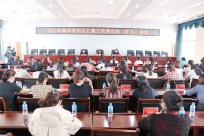 腾冲市召开2021年妇女儿童工作委员会全体(扩大)会议
