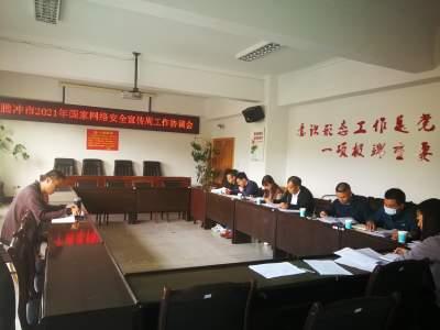 腾冲市召开2021年国家网络安全宣传周活动协调会