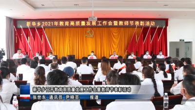 新华乡召开教育高质量发展工作会暨教师节表彰