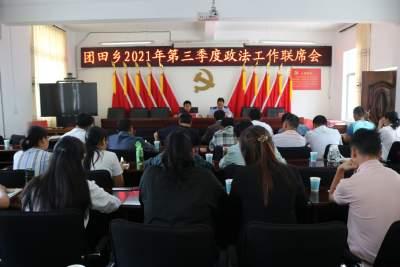 团田乡召开第三季度政法工作联席会