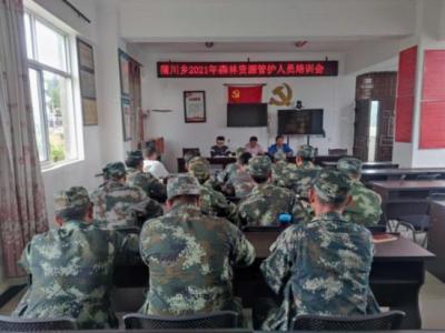 蒲川乡培训专职护林员