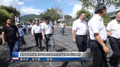 湖南省政府赴腾冲考察交流自然保护地整合优化