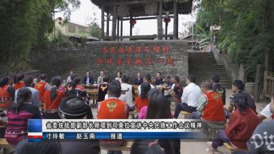 省委统战部副部长顾琨到司莫拉宣讲中央民族工作会议精神