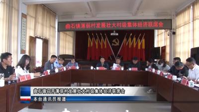 曲石镇召开薄弱村发展壮大村级集体经济联席会