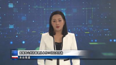 高黎贡山封闭管理从本月20日正式开始