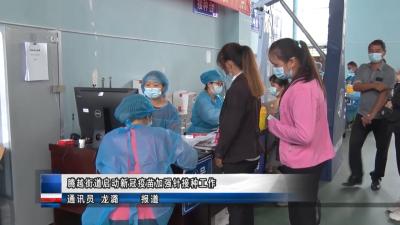 腾越街道启动新冠疫苗加强针接种工作