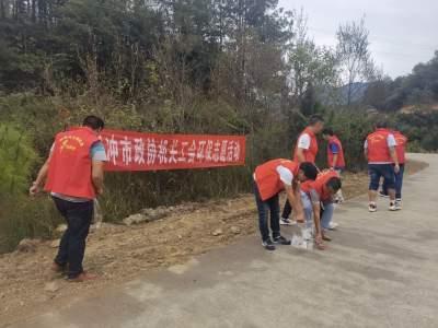 腾冲市政协工会组织开展环保志愿活动