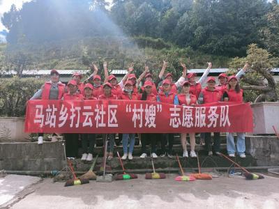 马站打云社区:村嫂志愿服务在行动 清洁打扫暖民心