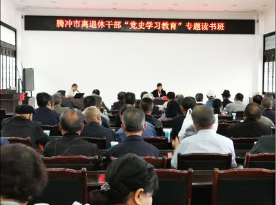 腾冲市举办离退休干部专题读书班