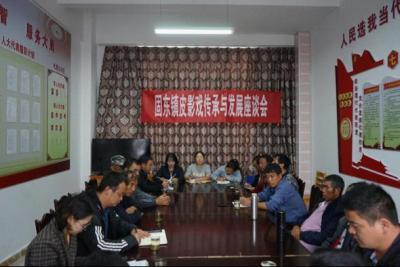 固东镇召开皮影戏传承与发展座谈会