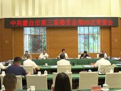 三届市委召开第99次常委会  传达学习省委农村工作会议精神,分析研究全市经济情况