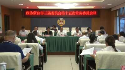 李堂兴在政协市第三届常委会第十五次会议上要求  提质增效 确保圆满完成下半年目标任务