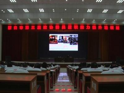 李堂兴在政协委员履职能力提升培训班上要求  为全市高质量发展贡献政协智慧