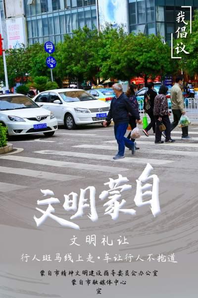 云南蒙自:树文明风 做文明事
