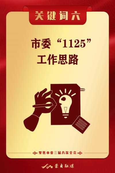 """市委""""1125""""工作思路"""